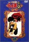らんま1/2 TVシリーズ完全収録版(36) [DVD]