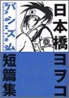バシズム 日本橋ヨヲコ短扁集 (講談社コミックスデラックス)