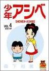少年アシベ VOL.4 (ヤングジャンプコミックス)