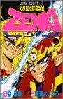 鬼神童子ZENKI 5 (ジャンプコミックス)