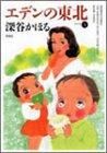 エデンの東北 (Volume4) (Bamboo comics)