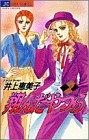 翔んだやつら 2 (ジュディーコミックス)