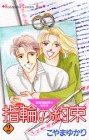 指輪(リング)の約束―結婚適齢期の女たち (2) (講談社コミックスキス (171巻))