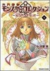 六門秘伝モンスター・コレクション―忘泉の探求者 (1) (ドラゴンコミックス)