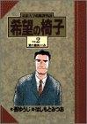 希望の椅子 2―東都大学就職課物語 男の微笑み (ビッグコミックス)