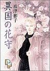 異国の花守 (PFコミックス)