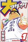 大のアタック 1 (少年マガジンコミックス)