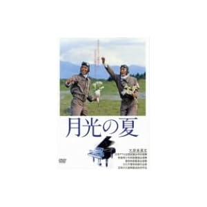 月光の夏 [DVD]