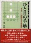 ひと目の手筋—やさしい問題を反復練習 (MYCOM囲碁文庫)