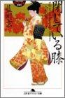 閉じている膝—人形の家〈2〉 (幻冬舎アウトロー文庫)