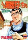われ無医村に生きる (KCデラックス―ドキュメントコミック (737))