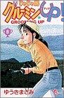 じゃじゃ馬グルーミンUP 第9巻 1997-01発売