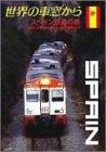 世界の車窓から~スペイン鉄道の旅~ [DVD]