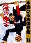 俺の空 1 (ホームコミックス 本宮ひろ志傑作集 19)