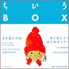 ちひろBOX―没後30年メモリアルブック