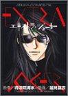 エキストラ・ジョーカーKER (あすかコミックスDX)