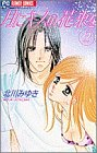 月にキスの花束を (2) (少コミCheese!フラワーコミックス)