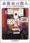 赤後家の殺人 / カーター・ディクスン のシリーズ情報を見る