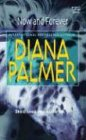 Now And Forever (Reader's Choice) (0373512791) by Palmer, Diana