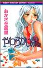 やわらかい殻 (りぼんマスコットコミックス)