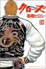 クローズ 第24巻 1997-10発売