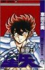 聖闘士星矢 VOL.7 激突黄金聖衣の巻 (ジャンプコミックス)