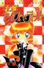 怪盗セイント・テール (5) (講談社コミックスなかよし (842巻))