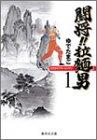 闘将(たたかえ)!!拉麺男(ラーメンマン) (1) (集英社文庫—コミック版)