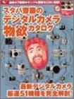 スタパ斎藤のデジタルカメラ物欲カタログ (Vol.1) (エンターブレインムック)