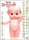 ���塼�ԡ�3ʬ���å��� DVD Vol.10 ��ñ�Ǥ��äȤ����֤�����