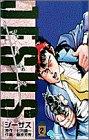 ジーザス 2 (少年サンデーコミックス)