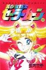 美少女戦士セーラームーン (10) (講談社コミックスなかよし (806巻))