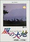 風の大地 第11巻