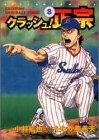 クラッシュ!正宗 8 (アクションコミックス)