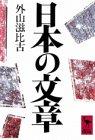 日本の文章 (講談社学術文庫)