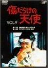 傷だらけの天使 Vol.9 [DVD]