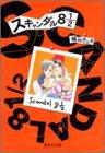 スキャンダル8 1/2 (集英社文庫