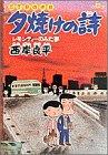 夕焼けの詩―三丁目の夕日 (2) (ビッグコミックス)