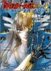ブレイク‐エイジEX―ロアゾオ・ブルー〈3〉 (ファミ通文庫)