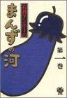 岩谷テンホーのまんずの河 第1巻 (プレイボーイコミックス)