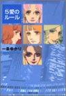5愛のルール (集英社文庫―コミック版)