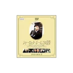 �V���[���b�N�E�z�[���Y�̖`�� DVD-BOX 2