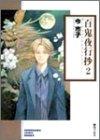 百鬼夜行抄 (2) (ソノラマコミック文庫)