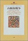 山椒魚戦争 (地球人ライブラリー)
