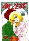 甘い生活 4 (ヤングジャンプコミックス)