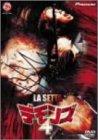 デモンズ4 [DVD]