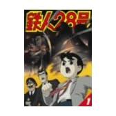 鉄人28号 1 [DVD]
