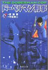 ドーベルマン刑事 7 (集英社文庫―コミック版)