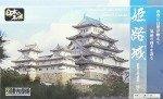 1/500 スタンダード城 姫路城