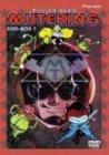 とんでも戦士ムテキング DVD-BOX 1